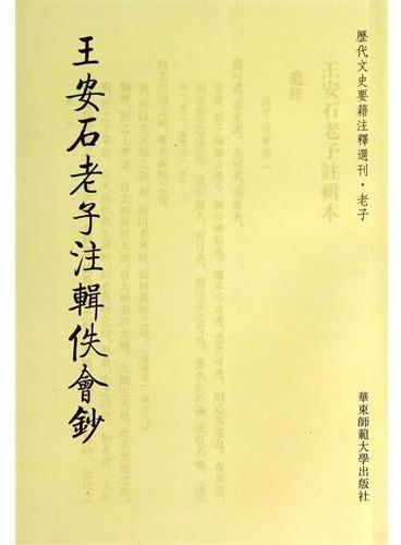 王安石老子注辑佚会钞(历代文史要籍注释选刊)