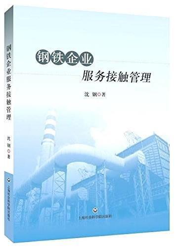 钢铁企业服务接触管理