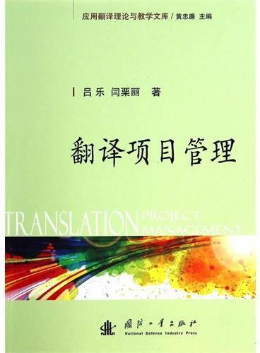 翻译项目管理