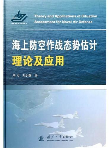 海上防空作战态势估计理论及应用