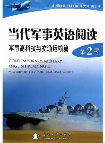 当代军事英语阅读第二册