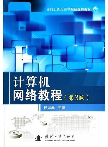 计算机网络教程(第3版)