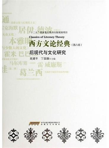 西方文论经典(第六卷)·后现代与文化研究