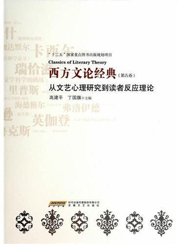 西方文论经典(第五卷)·从文艺心理研究到读者反应理论