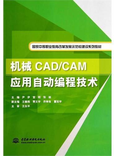 机械CAD/CAM应用自动编程技术(国家中等职业教育改革发展示范校建设系列教材)