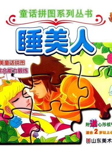 童话拼图系列丛书:睡美人(适合2岁以上小朋友使用)