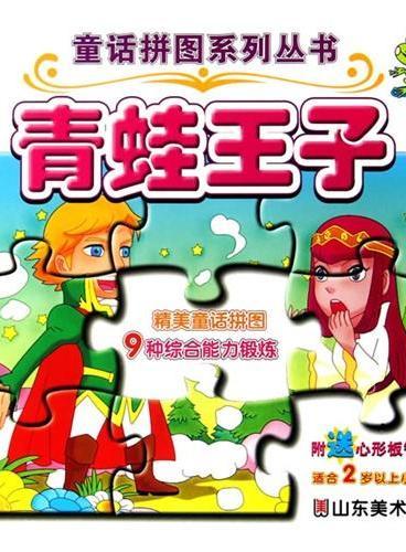 童话拼图系列丛书:青蛙王子(适合2岁以上小朋友使用)