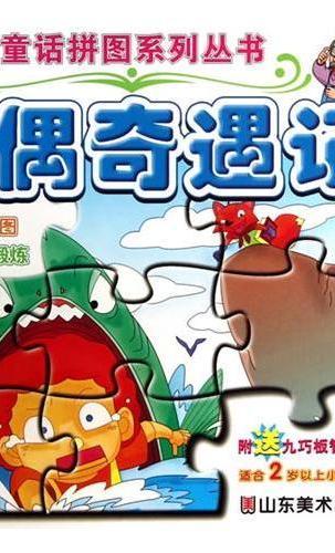 童话拼图系列丛书:木偶奇遇记(适合2岁以上小朋友使用)