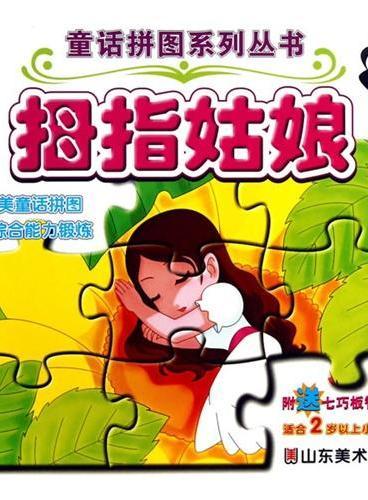 童话拼图系列丛书:拇指姑娘(适合2岁以上小朋友使用)