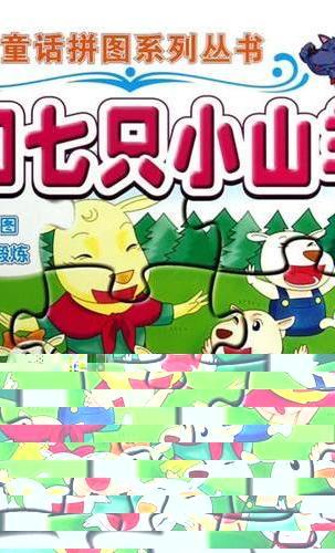 童话拼图系列丛书:狼和七只小山羊(适合2岁以上小朋友使用)