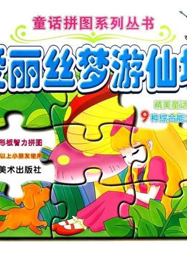 童话拼图系列丛书:爱丽丝梦游仙境(适合2岁以上小朋友使用)