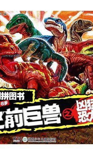 找不同拼图书:史前巨兽之凶猛恐龙