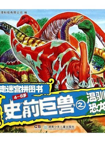 走迷宫拼图书:史前巨兽之温驯恐龙