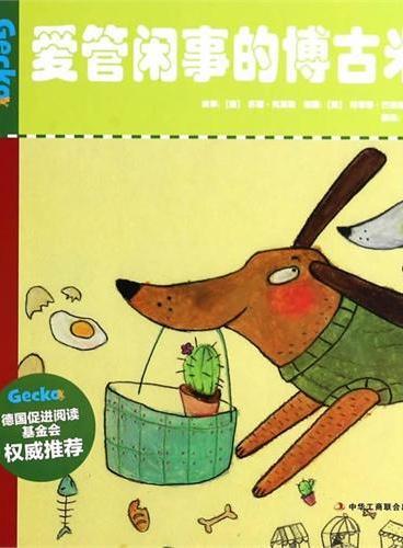 小小变色龙(2):爱管闲事的博古米  (德国高端儿童绘本,给孩子不一样的阅读体验)