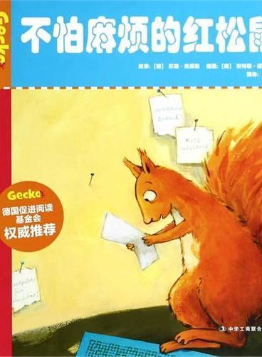 小小变色龙(6):不怕麻烦的红松鼠  (德国高端儿童绘本,给孩子不一样的阅读体验)