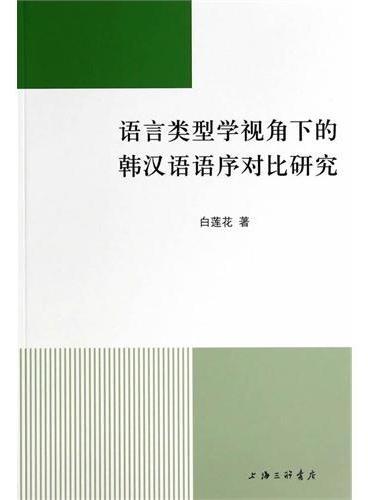 语言类型学视角下的韩汉语语序对比研究
