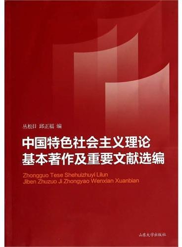 中国特色社会主义理论基本著作及其重要文献选编