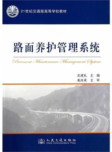 路面养护管理系统