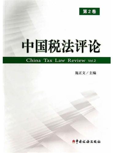 中国税法评论(第2卷)