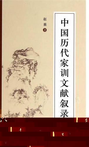 中国历代家训文献叙录