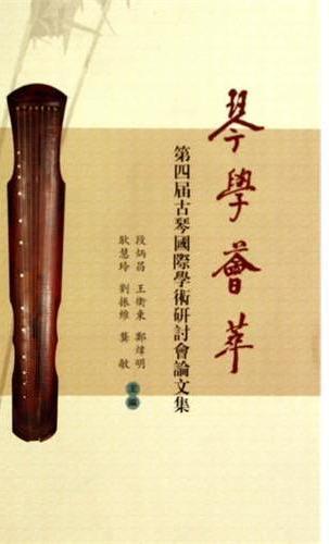 琴学荟萃——第四届古琴国际学术研讨会论文集