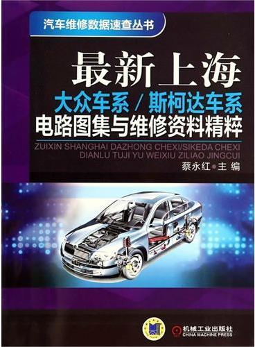 最新上海大众车系/斯柯达车系电路图集与维修资料精萃