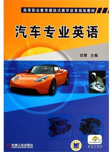 汽车专业英语(高等职业教育模块式教学改革规划教材)