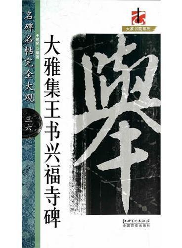 名碑名帖·完全大观--36---·大雅集五书兴福寺碑 36