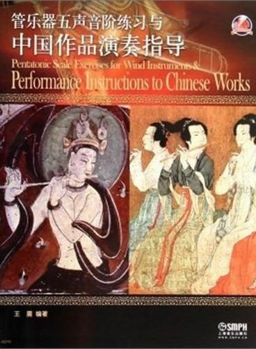 管乐器五声音阶练习与中国作品演奏指导