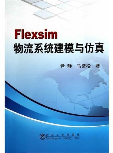 Flexsim 物流系统建模与仿真\尹静