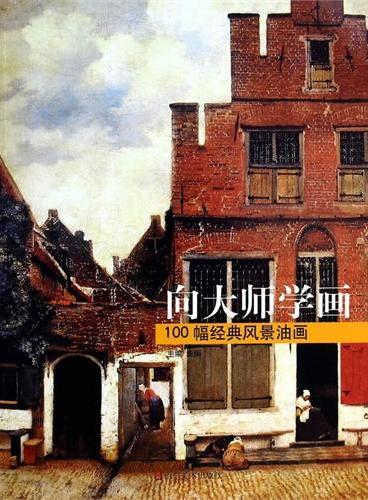 向大师学画-100幅经典风景油画