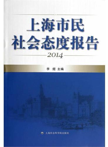 上海市民社会态度报告2014