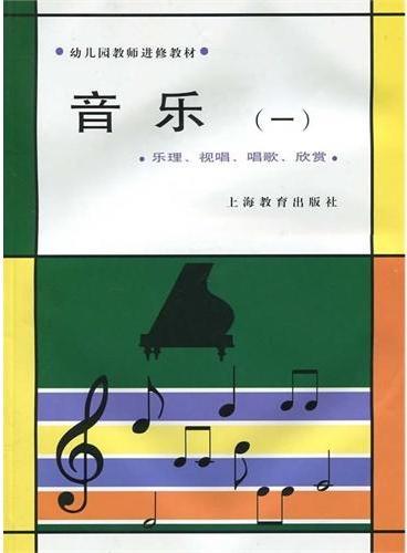 幼师教材 音乐(一)