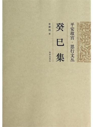 平安故宫·思行文丛:癸巳集
