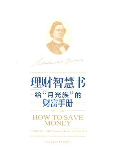 """理财智慧书——给""""月光族""""的财富手册"""