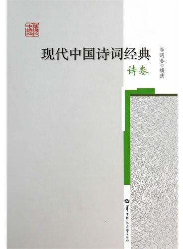 现代中国诗词经典 诗卷