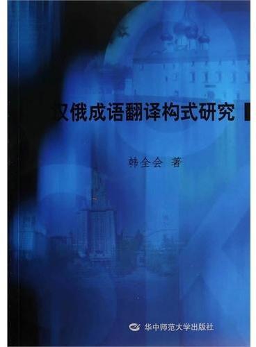汉俄成语翻译构式研究