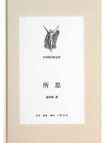 所思(中学图书馆文库·第二辑)