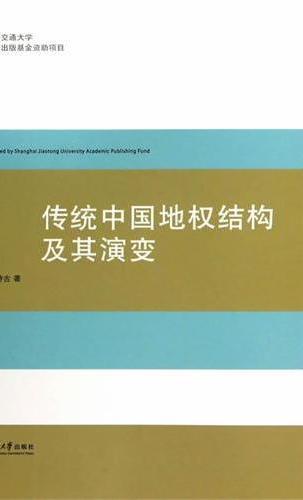 传统中国地权结构及其演变