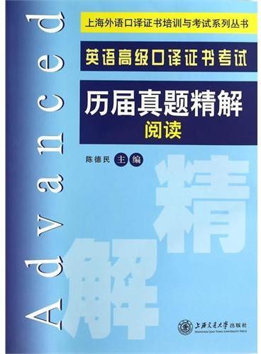 英语高级口译证书考试历届真题精解 阅读
