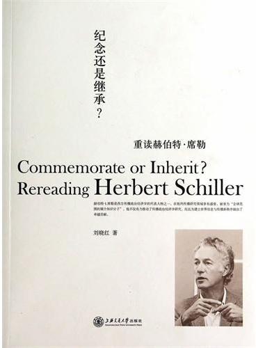 纪念还是继承?——重读赫伯特 席勒