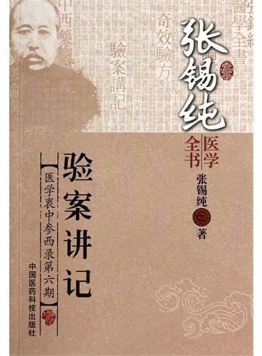 验案讲记(张锡纯医学全书)