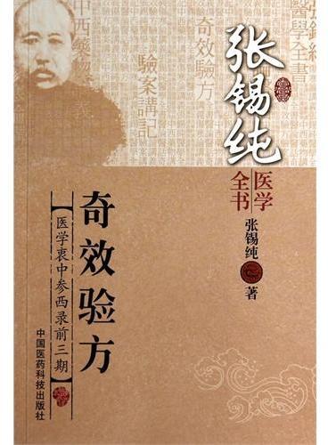 奇效验方(张锡纯医学全书)