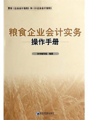 粮食企业会计实务操作手册