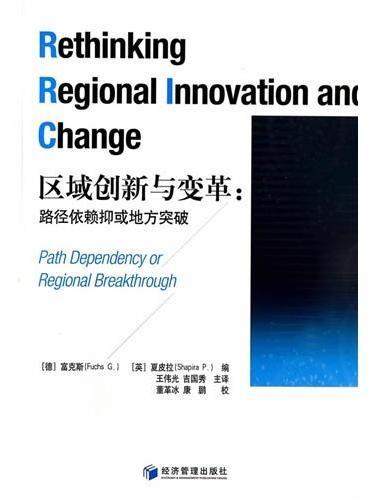 区域创新与变革:路径依赖抑或地方突破