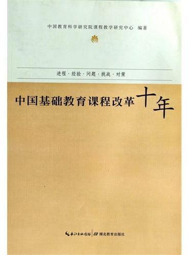 中国基础教育课程改革十年