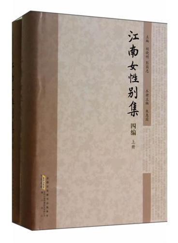 江南女性别集(四编)