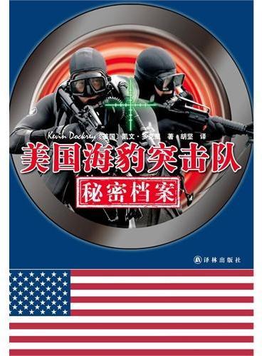 美国海豹突击队秘密档案