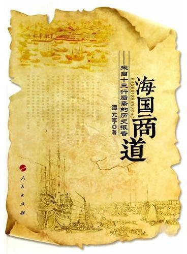 海国商道——来自十三行后裔的历史报告