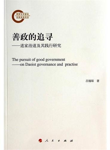 善政的追寻——道家治道及其践行研究
